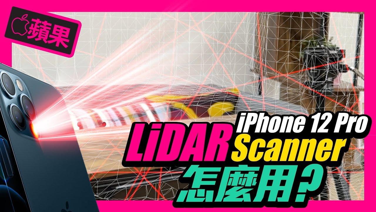 iPhone12 Pro的LiDAR光學雷達掃瞄儀要這麼用!Pro才會更進化~