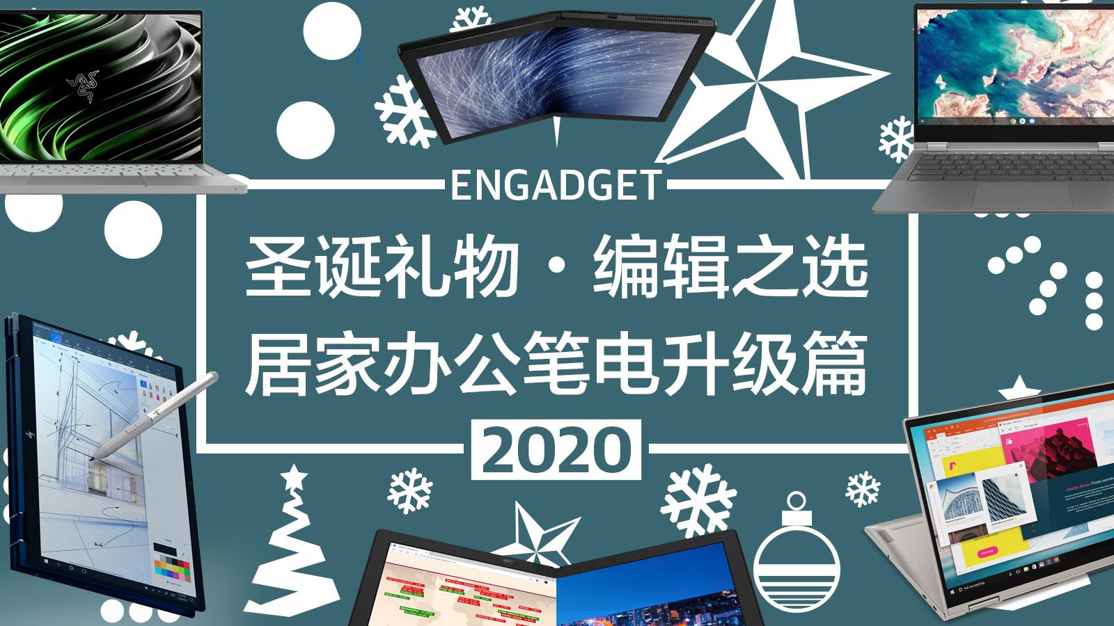 圣诞礼物 2020 编辑之选:回不了办公室,败一台笔电好做事