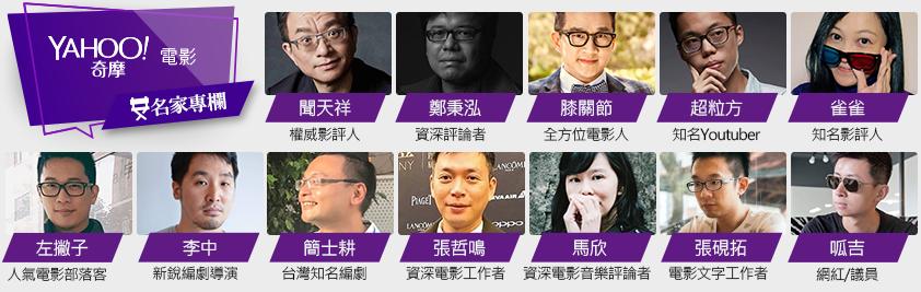 Yahoo電影作者群