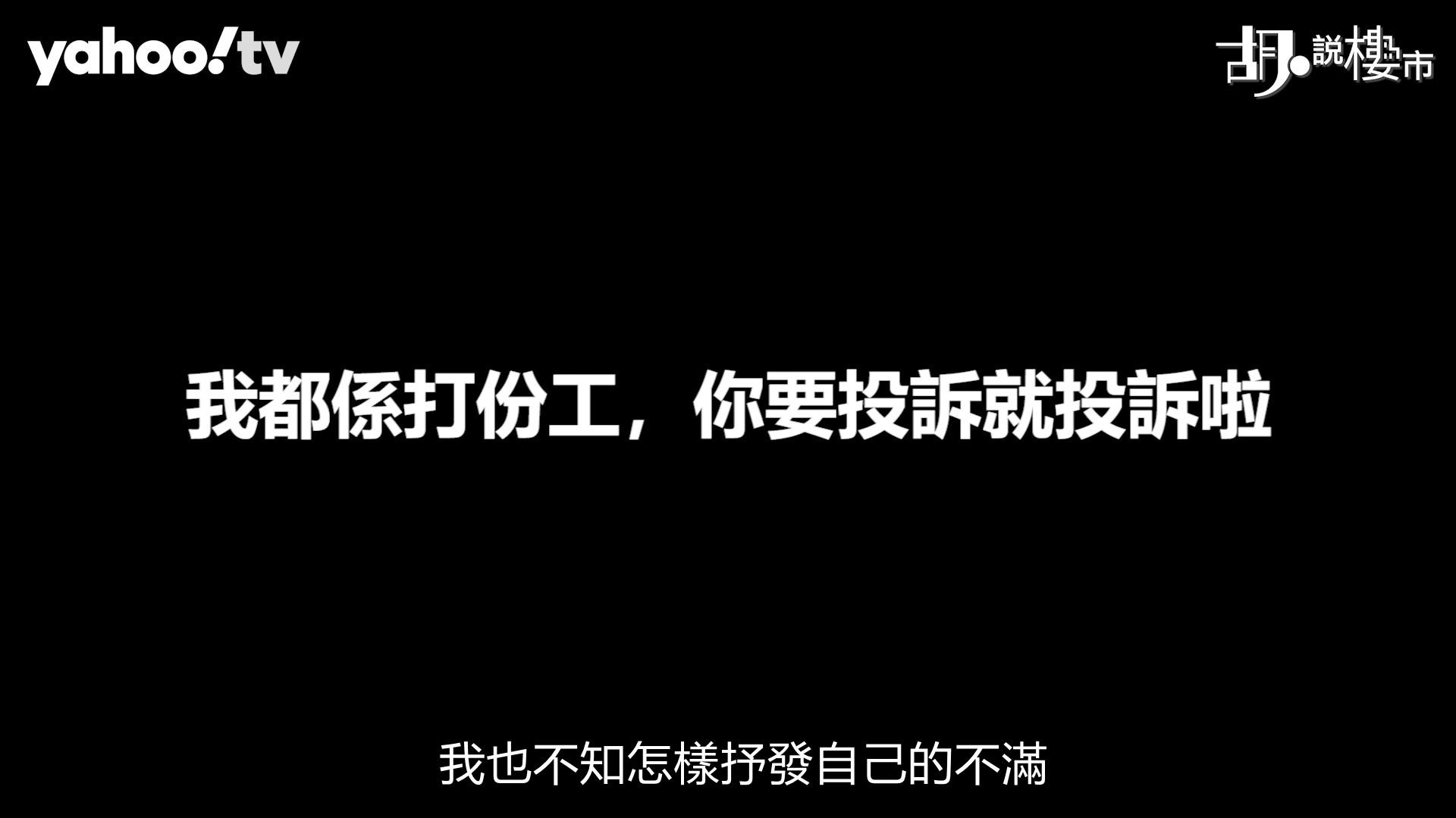 【胡.說樓市】交樓馬虎、執修賴皮!逸璟.龍灣業主有冤無路訴