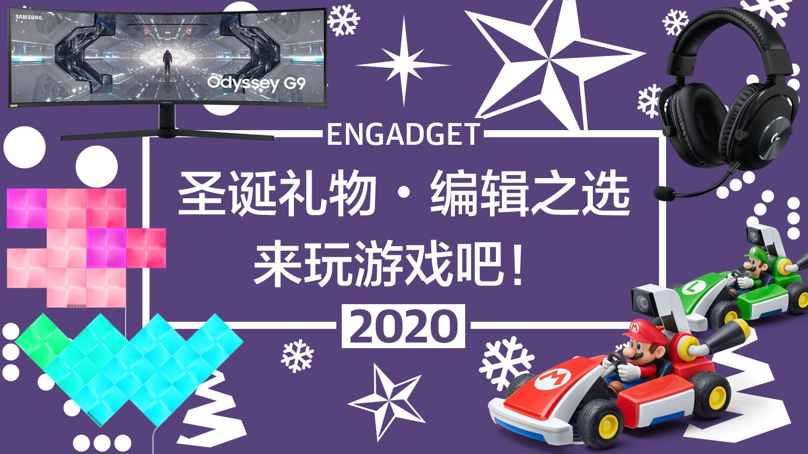 圣诞礼物 2020 编辑之选:来玩游戏吧!