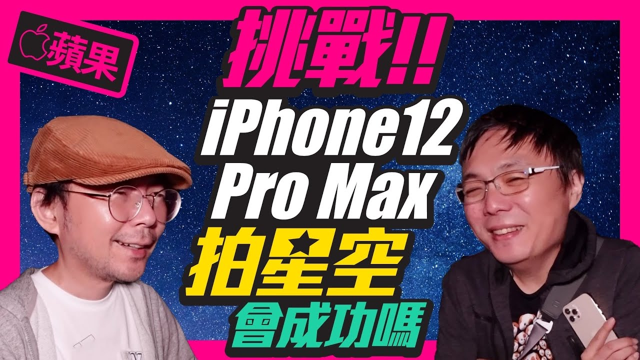 終極實測!iPhone12 Pro Max拍得到星空嗎?