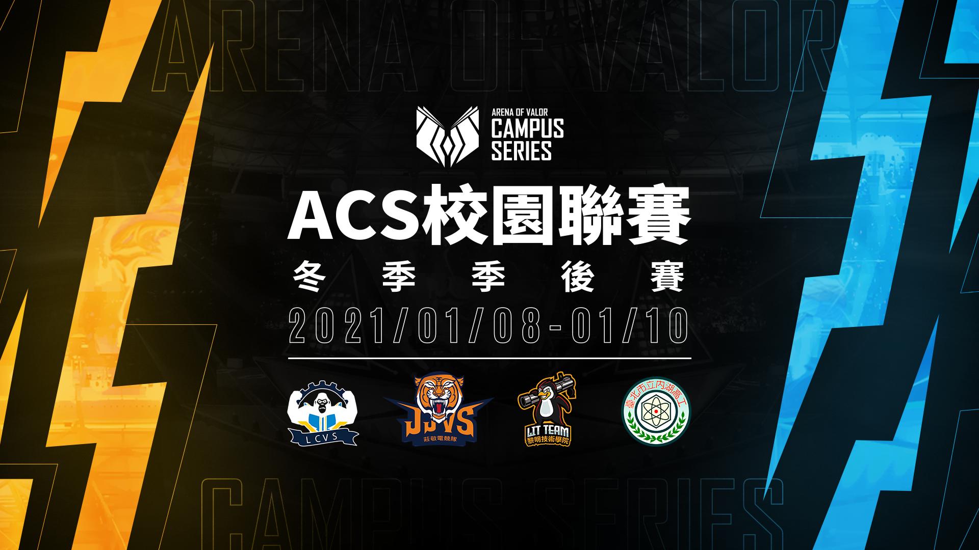 《Garena傳說對決》2020 ACS冬季季後賽將於明年(2021)1/8至1/10舉行