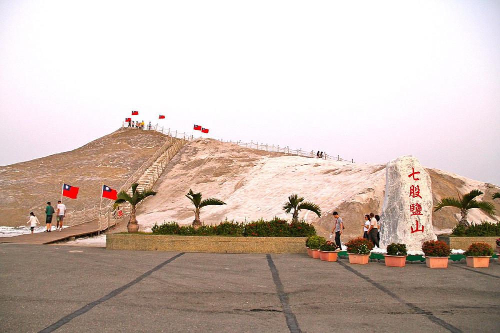 七股鹽山(Photo via Wikimedia, by The Erica Chang, License: CC BY 3.0,圖片來源:https://commons.wikimedia.org/w/index.php?curid=56259060)