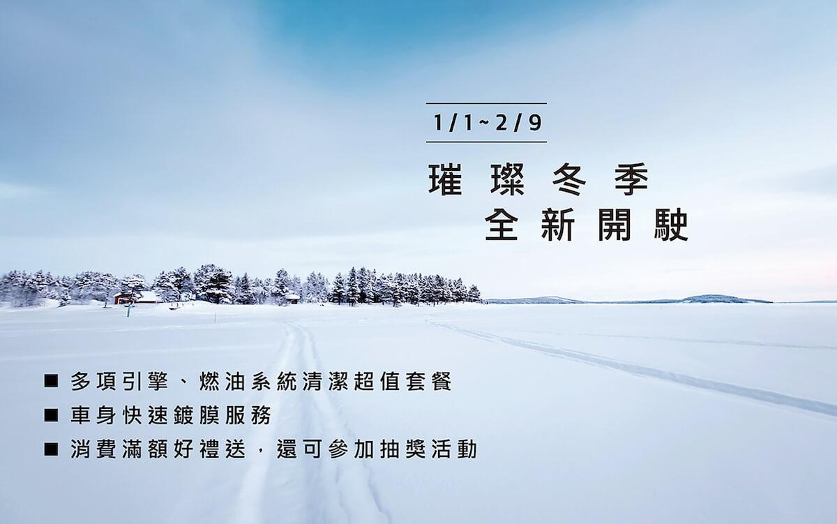圖/Kia冬季健檢開跑。