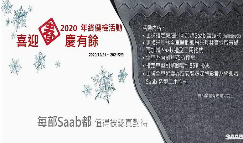 圖/Saab 2020年終健診活動禮遇。