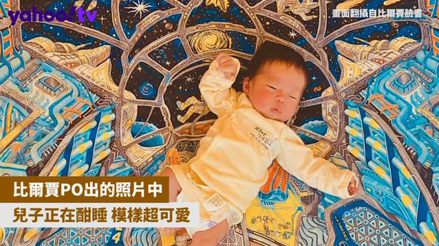 徐佳瑩兒滿月曬萌照 比爾賈單手拎兒子神複製