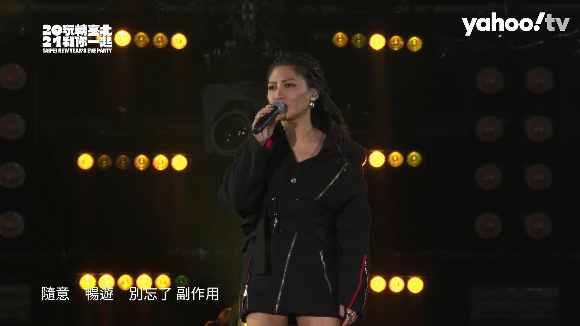 艾怡良〈萊特兄弟有罪〉+TALK+〈我這個人〉-2021臺北最HIGH新年城跨年晚會