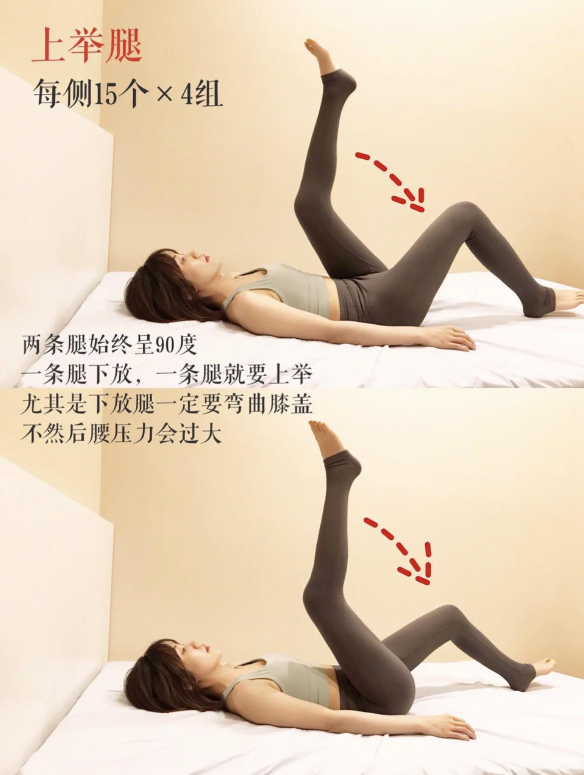 動作二 上舉腿。