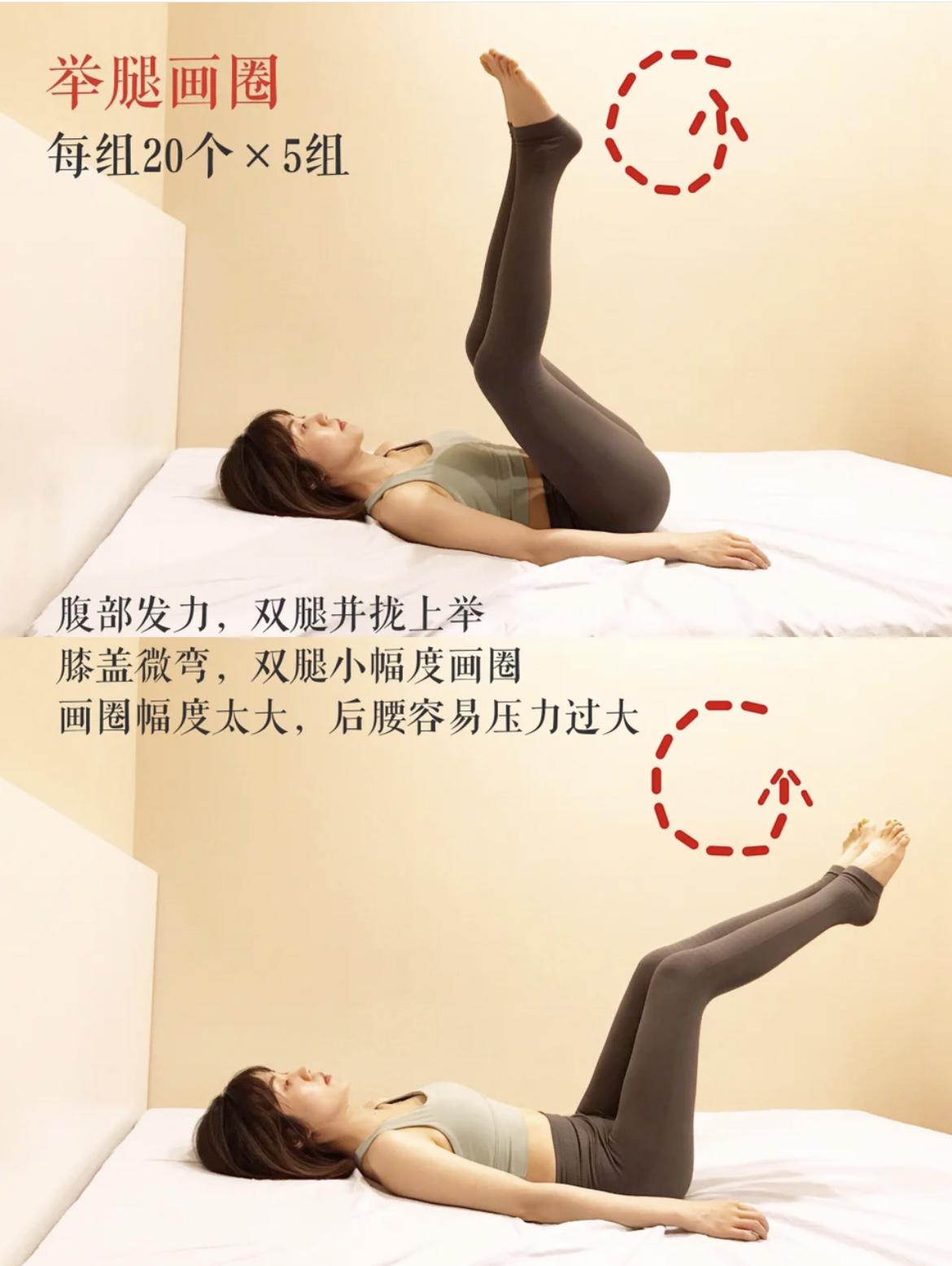 動作三 舉腿畫圈。