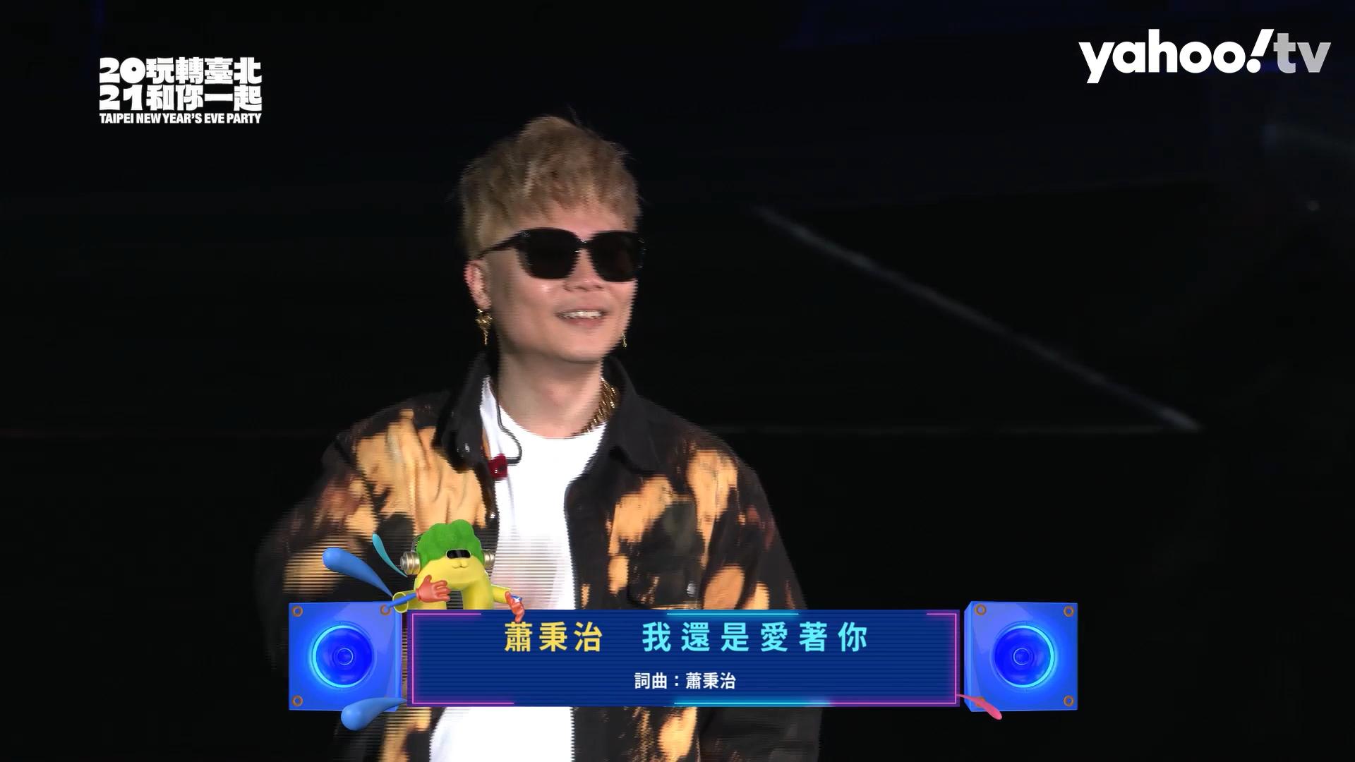 蕭秉治〈我還是愛著你〉+〈我是誰我是誰我是誰〉-2021臺北最HIGH新年城跨年晚會