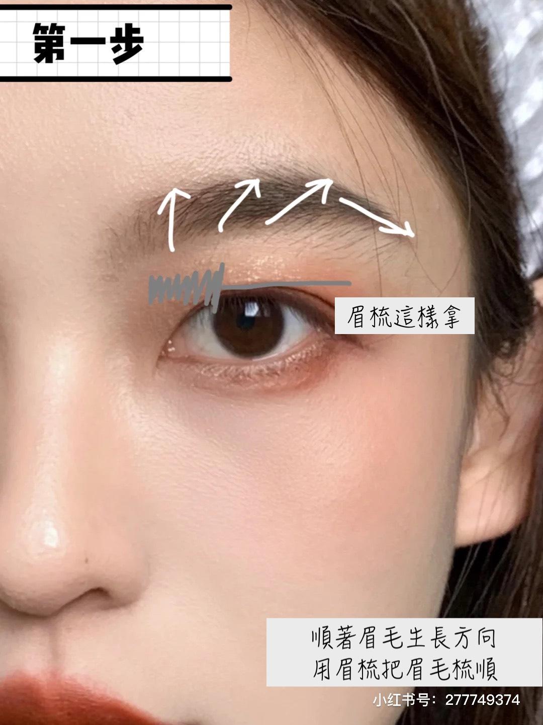 方向按照圖上所示,橫著拿眉梳,眉頭的部分向上刷,眉尾向後刷。