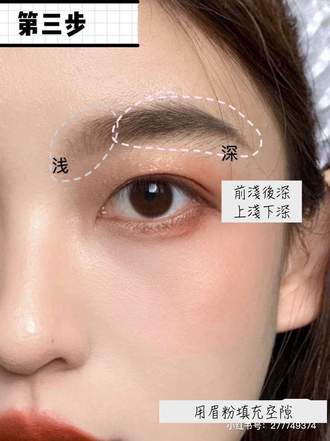 填充的時候注意,眉頭淺、眉尾深,上部淺、下部深。