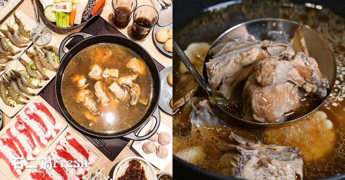 石二鍋FRESH限定的「剝皮辣雞湯底」,不管是天氣冷時讓身體暖活,濃郁的口味完全是補藥控的最愛!