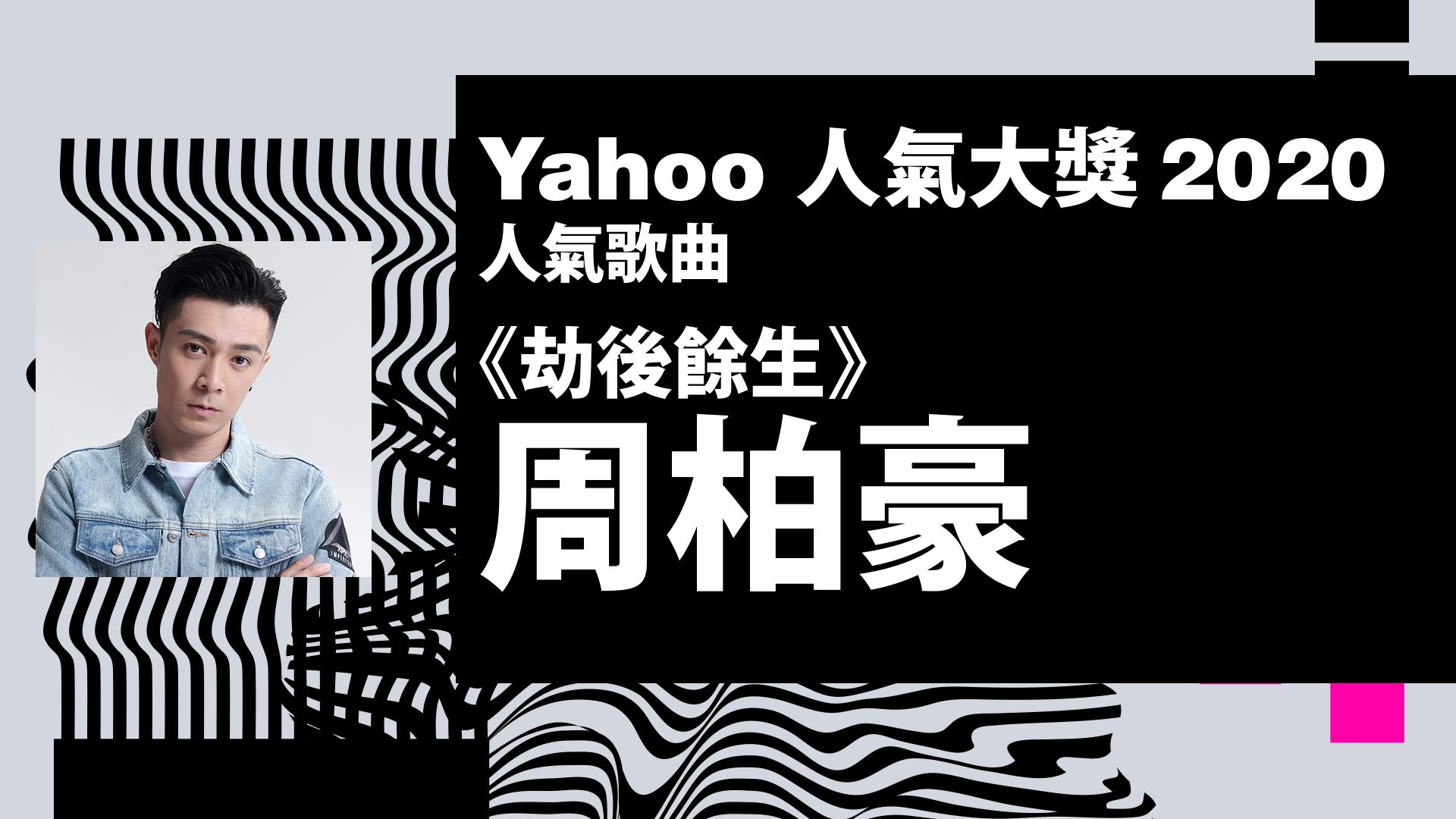 《Yahoo搜尋人氣大獎2020》人氣歌曲 |《劫後餘生》周柏豪