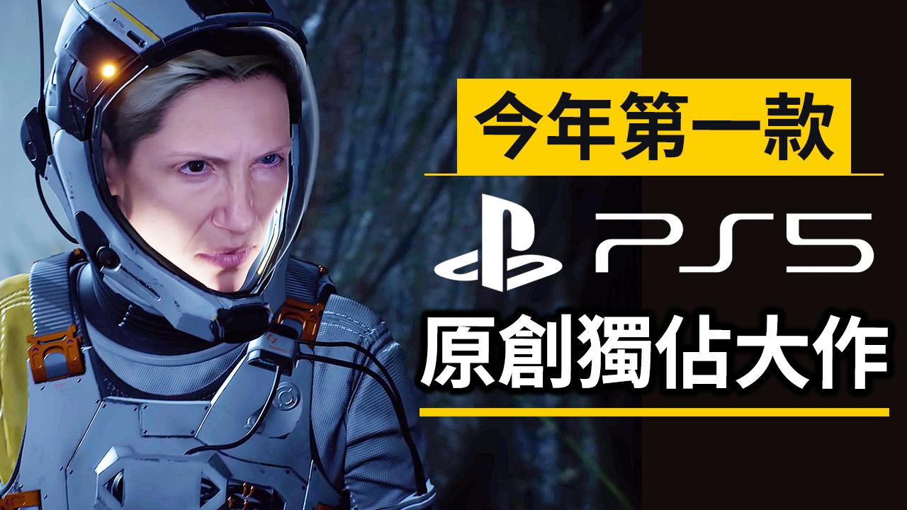 PS5原創獨佔大作三月登場 最新畫面玩法機制首度曝光