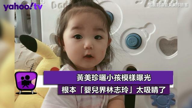 黃美珍曬小孩模樣曝光 根本「嬰兒界林志玲」太吸睛了