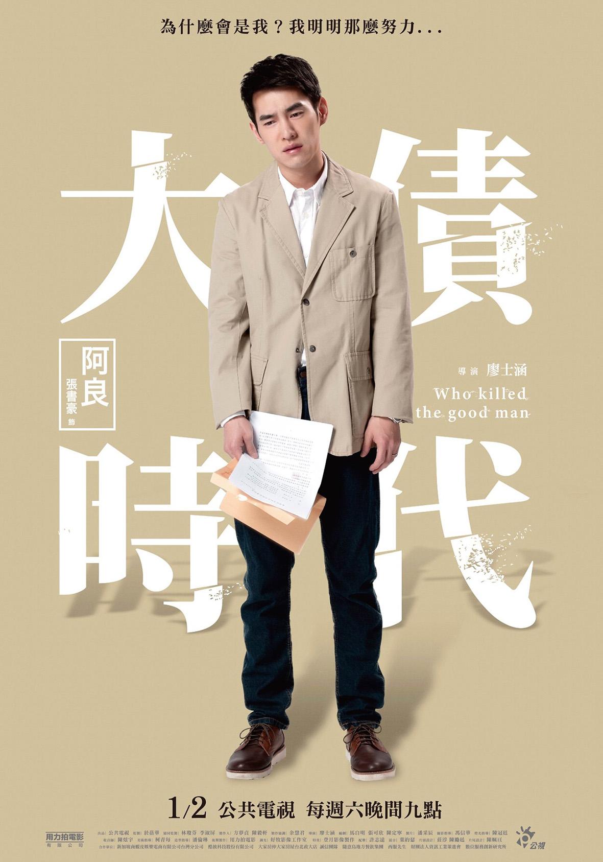 角色:樊仲良(張書豪 飾演)