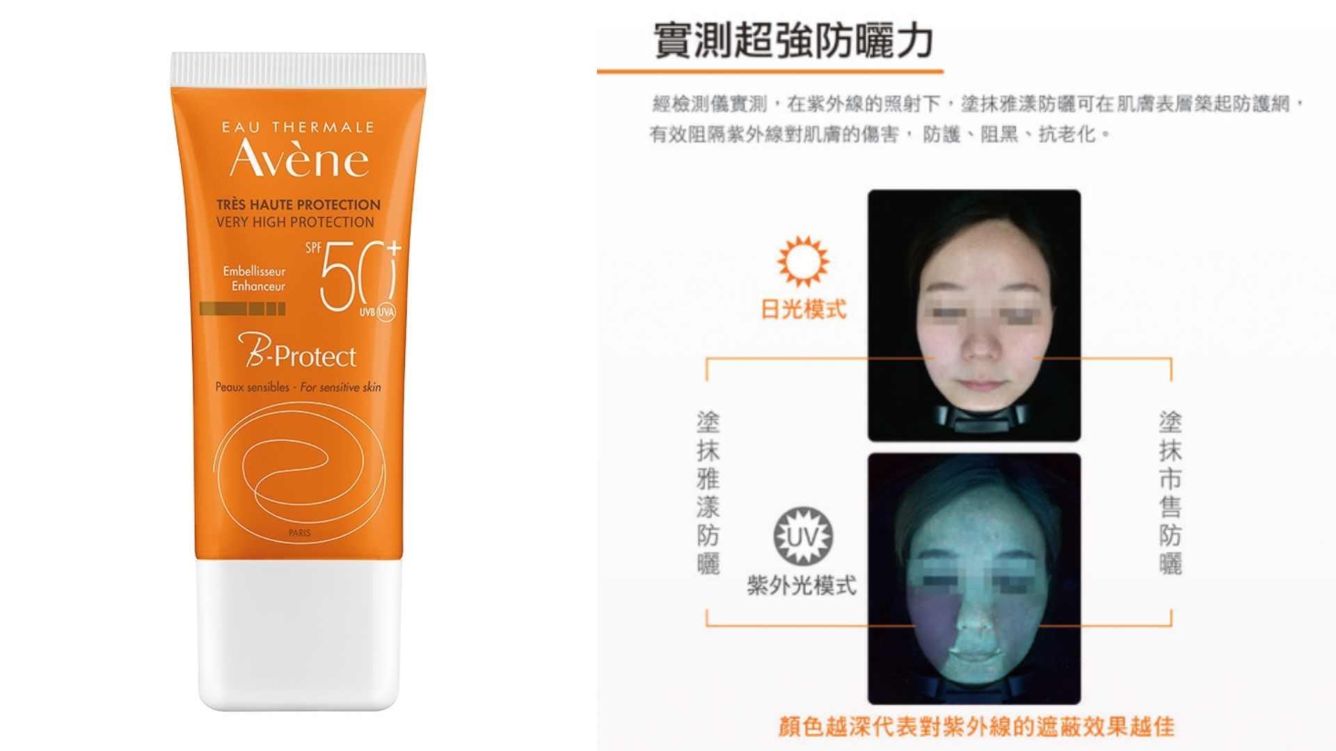同時具有防曬、抗老、亮顏,三效合一的美肌素顏霜,質地一抹潤色,推薦妝前打底,妝感更透亮,而且還能隔離UVB/ UVA對肌膚的傷害,防曬黑防曬老!
