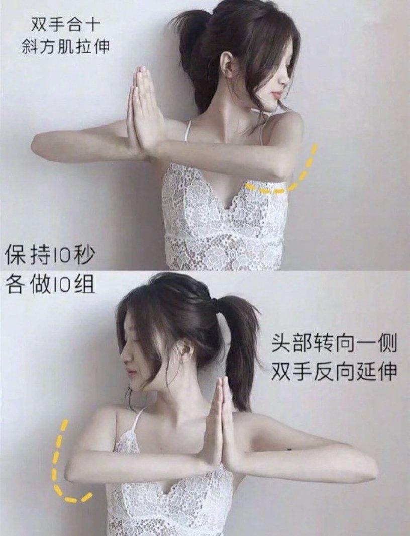 天鵝頸運動改善駝背寬肩