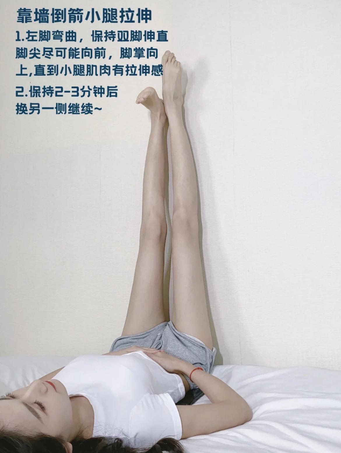 瘦腿第二招 靠牆倒箭小腿拉伸