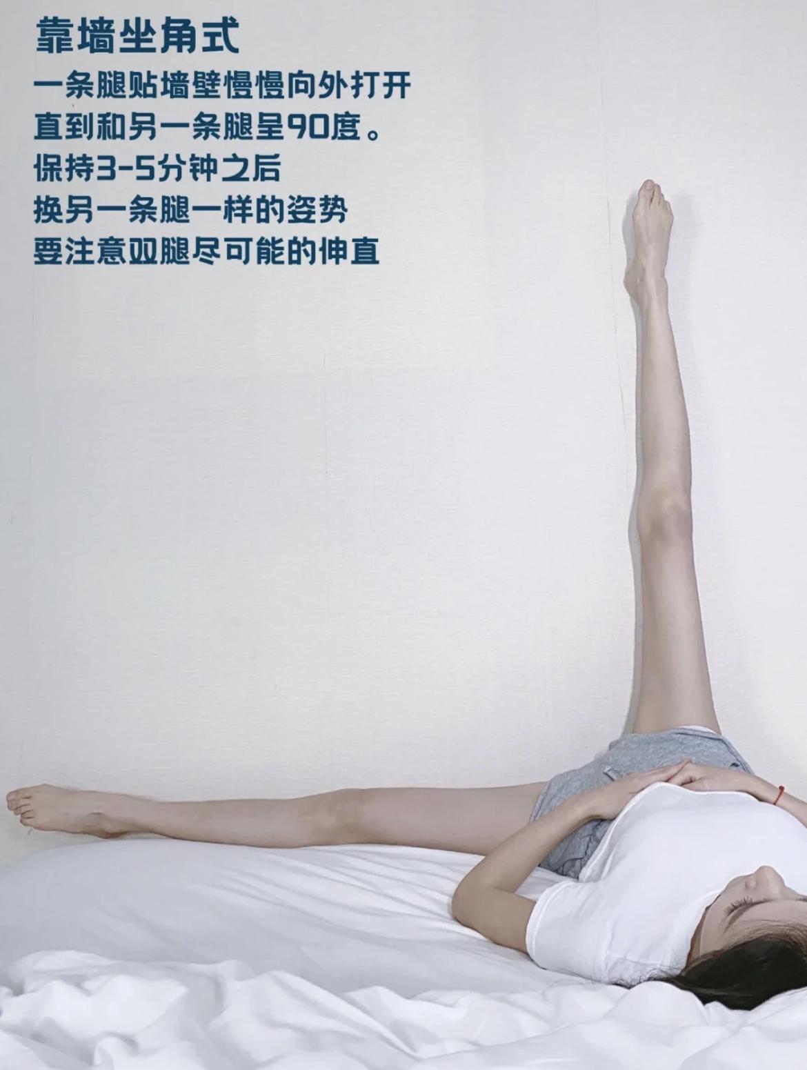 瘦腿第四招 靠牆直角式