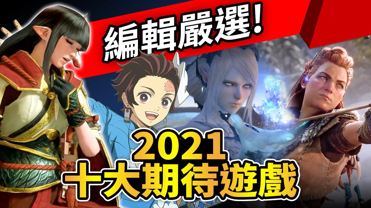 【電玩TOP10】編輯掙扎嚴選!2021十大期待遊戲