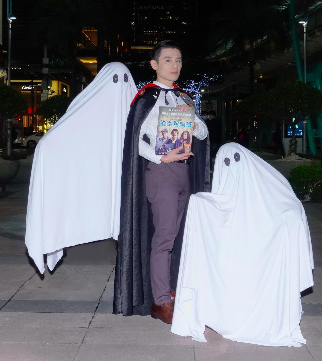 邱志宇扮成《通靈駕訓班》「魔王」,更出動一對「幽靈」為電影造勢