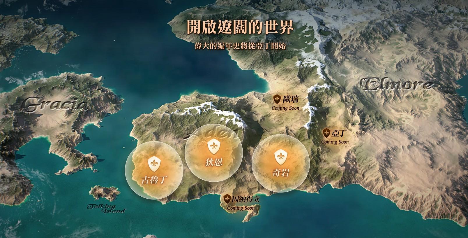 世界地圖選單