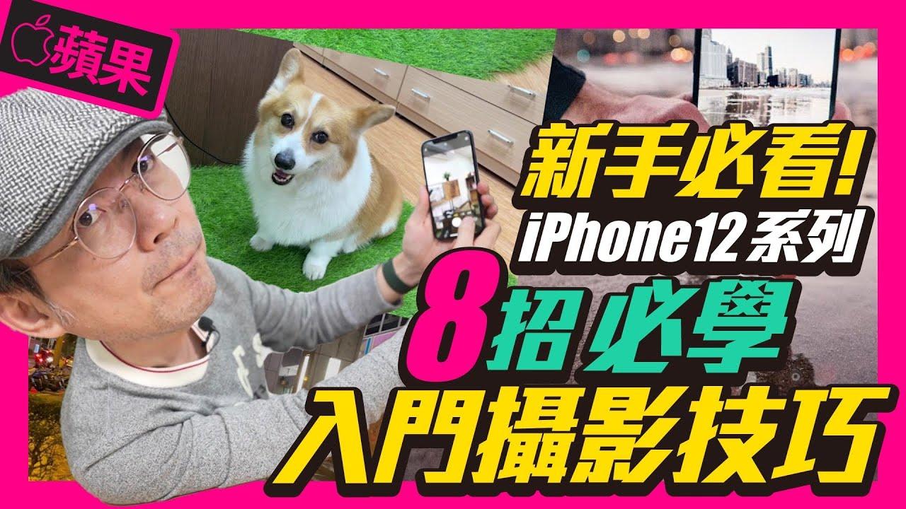 8個升級iPhone12系列新手必看拍照攝影小技巧|夜拍、杜比視界如何開啟使用