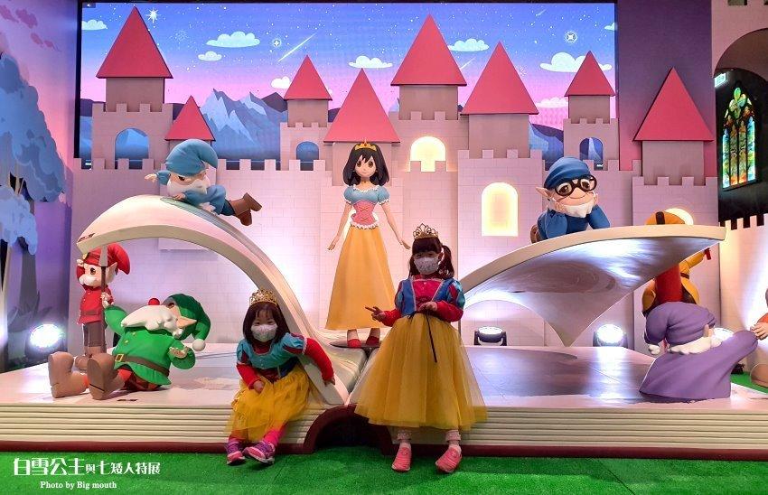 台北中正紀念堂|格林童話-白雪公主與七矮人特展