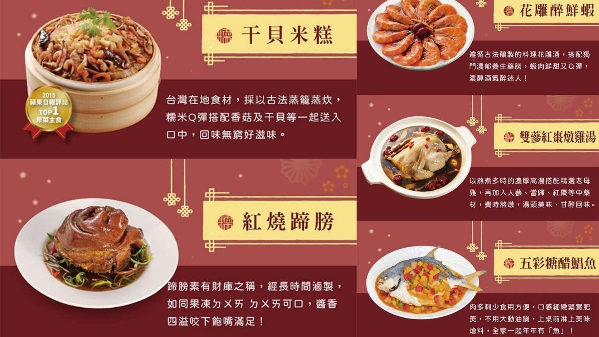 多道美味的年菜,一次滿足全家人的胃!
