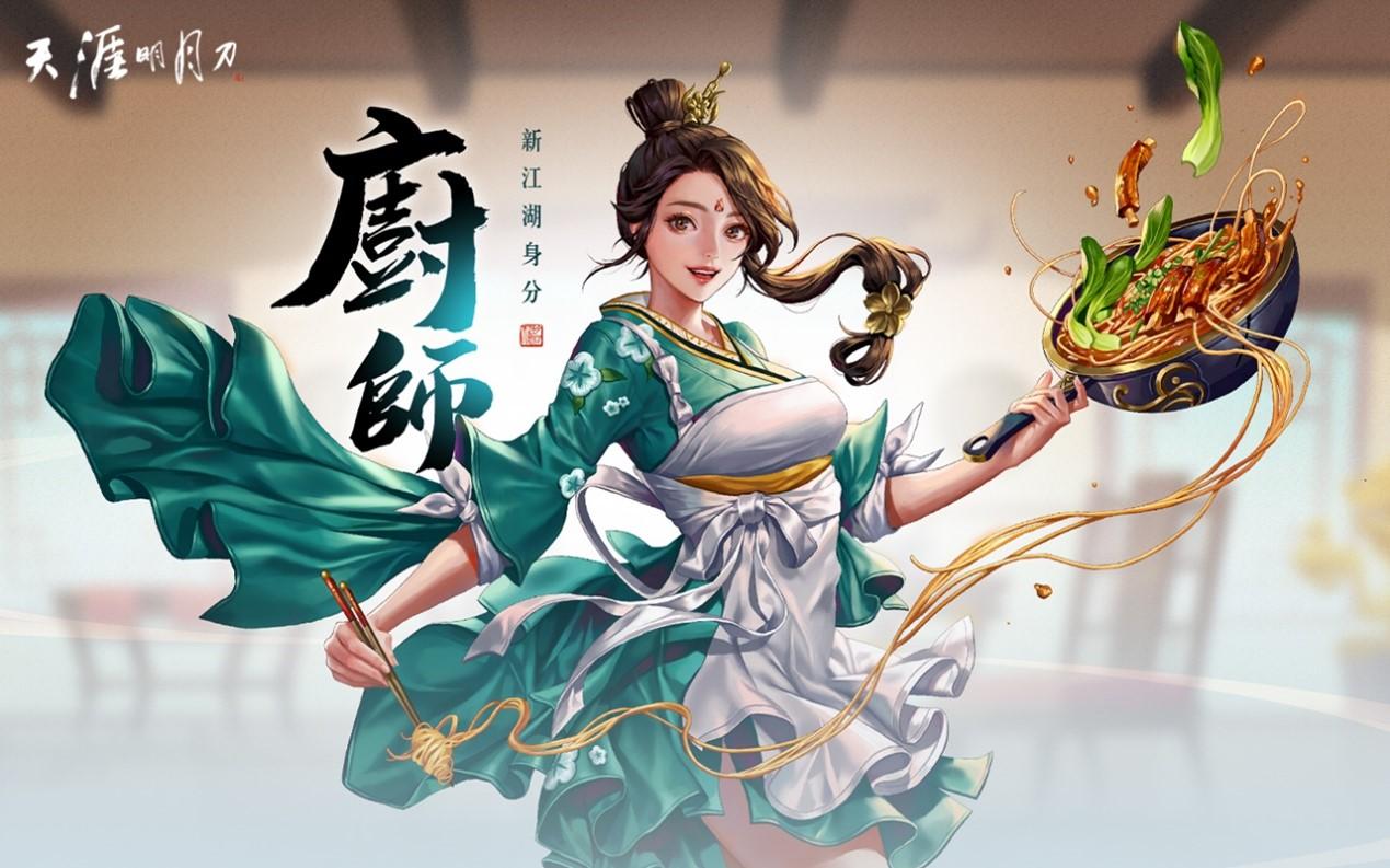 全新江湖百業「廚師」