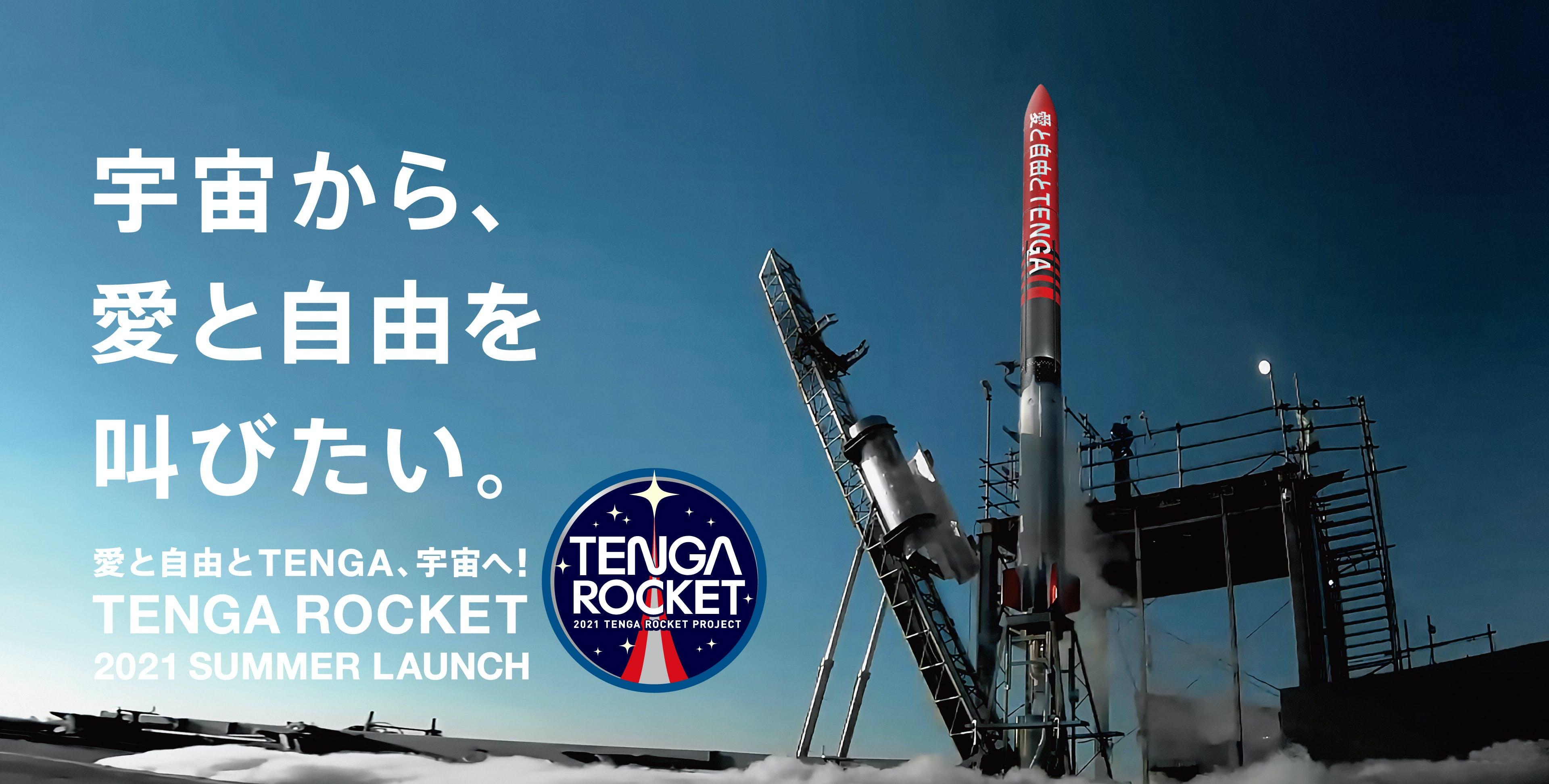 Tenga Rocket
