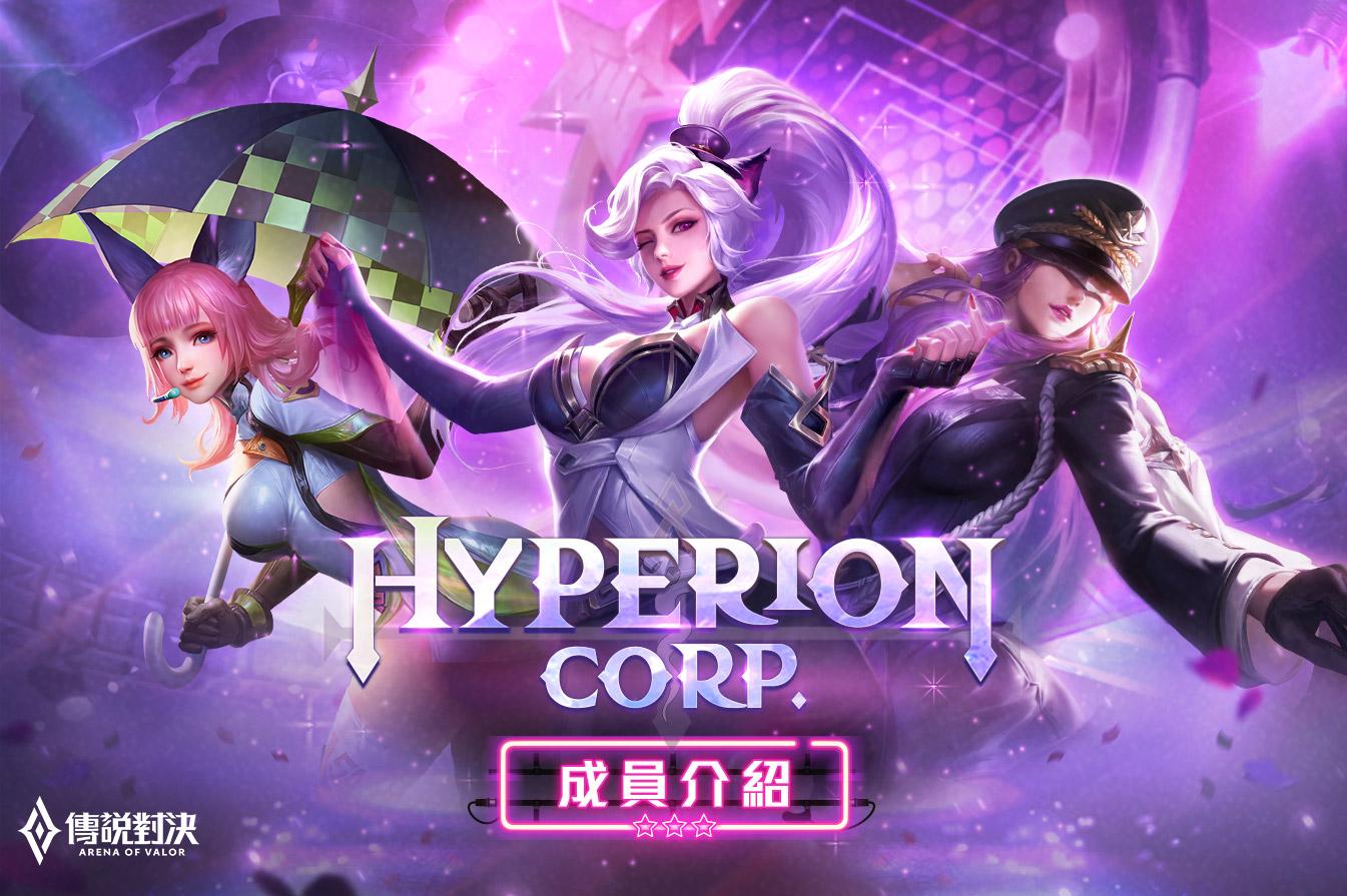 (左起)莉莉安、艾瑞與盧蜜亞組成Hyperion集團賽車女郎 多元美術風格與英雄設計深受女性玩家青睞