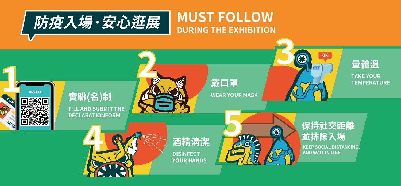 2021台北電玩展防疫入場五步驟