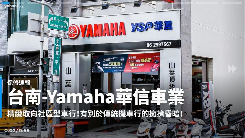 【保修速報】疑難雜症都有解的社區型二輪醫生!台南Yamaha華信車業!