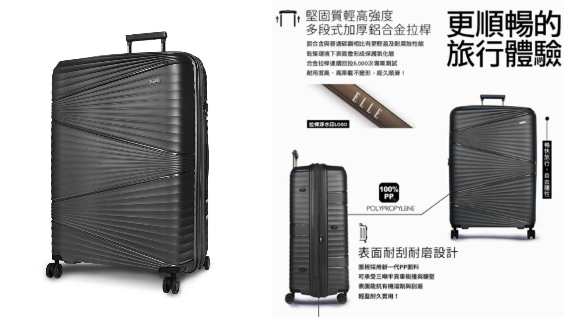 那麼這款具有法式美感的行李箱絕對能夠滿足喜歡漂亮行李箱的你,金屬質感的外型充滿現代洗鍊風格!箱體採用新一代PP材質,拿起來更輕也更堅固,還有獨家專利抗污、防潑水、防爆拉鍊