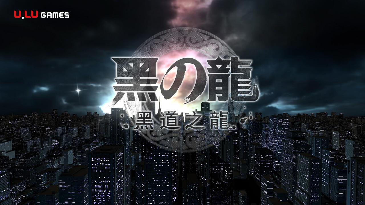 《黑道之龍》限時封測於 1月20日啟動 同步公開宣傳影片