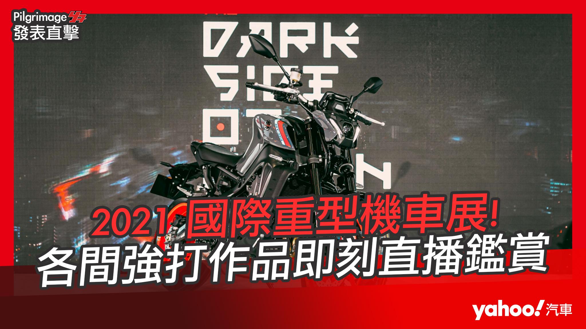 【發表直擊】2021 國際重型機車展 現場導覽直播