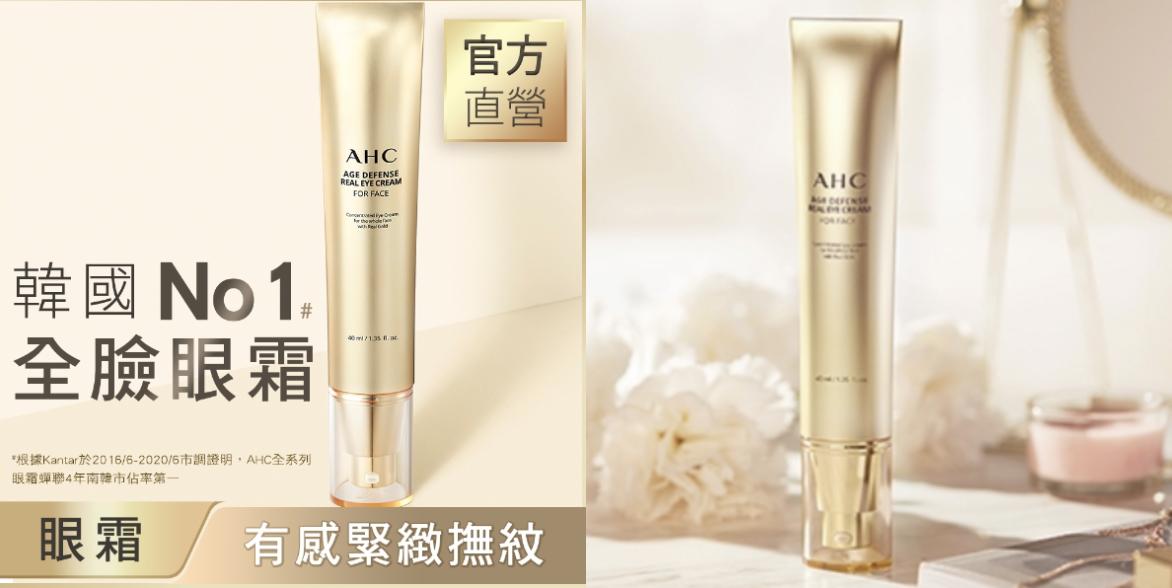 AHC黃金逆時超導胜肽緊緻全臉眼霜 40ml NT.1125