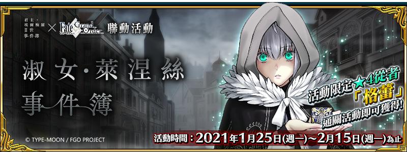 《Fate/Grand Order》繁中版全新聯動活動「淑女.萊涅絲事件簿」