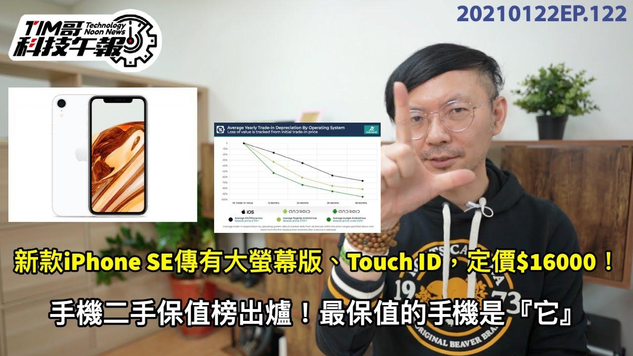 2021 iPhone SE只要$16000?大螢幕、Touch ID |二手手機市場,這款最保值!