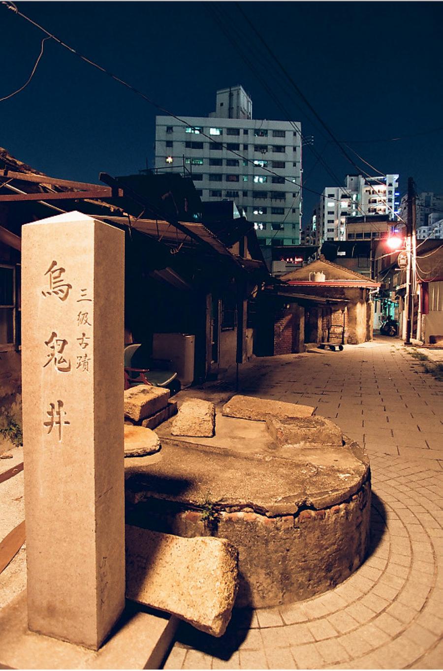 鎮北坊文化園區烏鬼井(Photo Credit: Max Chang @Flickr, License: CC BY 2.0,圖片來源:https://www.flickr.com/photos/29859646@N06/3845171322)