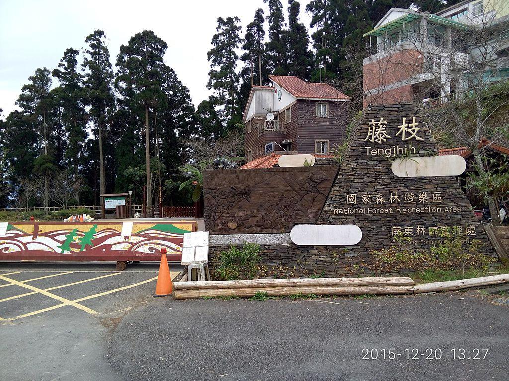 藤枝森林遊樂區 (Photo via Wikimedia, by Eric Deng, License: CC BY-SA 4.0,圖片來源:https://de.wikipedia.org/wiki/Tauyuan_(Kaohsiung)#/media/Datei:Tengjhih_National_Forest_Recreation_Area_Gate.jpg)