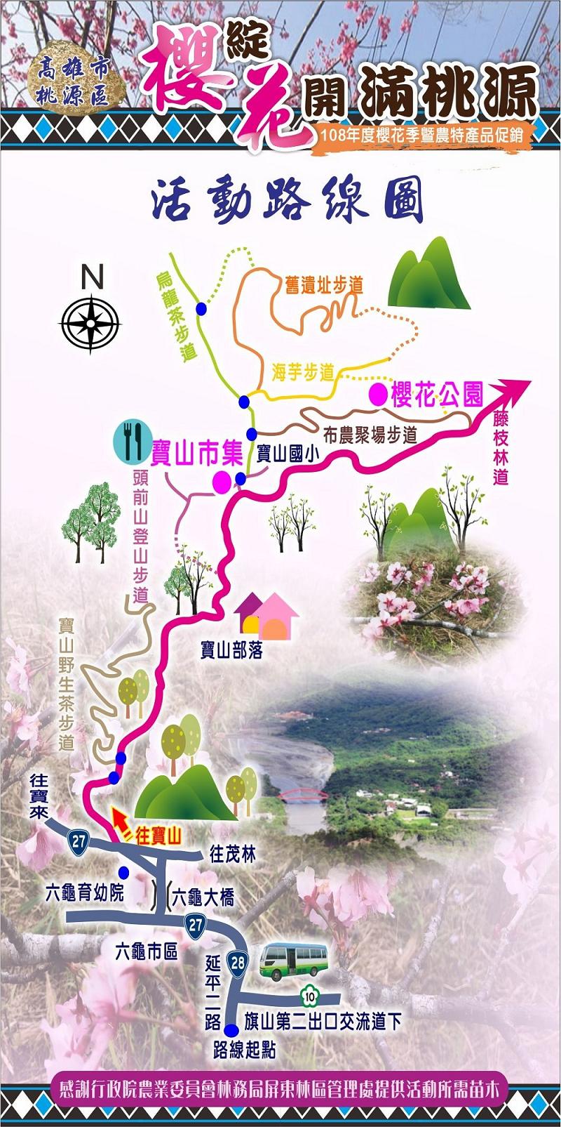(圖片來源:高雄市桃源區公所)