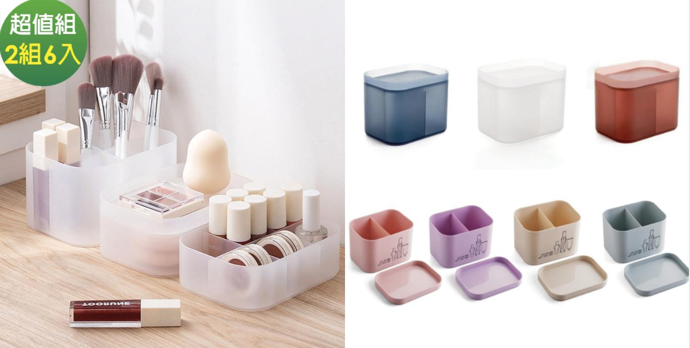 大創新無印風化妝收納盒幫你把小物、化妝品整齊收納,還有防塵分隔蓋能阻擋灰塵,多款尺寸加上顏色選擇方便搭配居家配色,質感非常細緻。