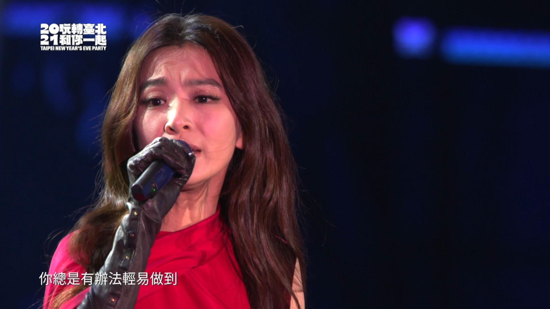 田馥甄〈先知〉+〈不醉不會〉+〈你就不要想起我〉+〈無人知曉〉-2021臺北最HIGH新年城跨年晚會