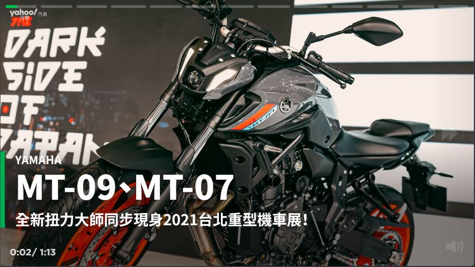 【新車速報】嶄新的黑暗家族第三世代!Yamaha全新2021 MT-09、MT-07正式發表!