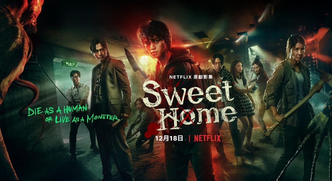 《sweet home》海報
